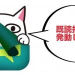 既読にしないでLINEメッセージを読めるAndroidアプリ「ちらみ」の使い方!