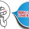 【完全隠密】既読にしないでLINEメッセージを読む裏技な方法!(iPhone&Android)