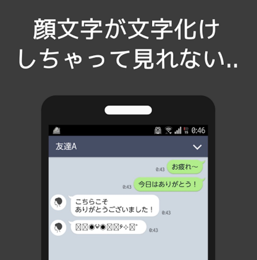 【LINE】絵文字(顔文字)の文字化けを直す方法
