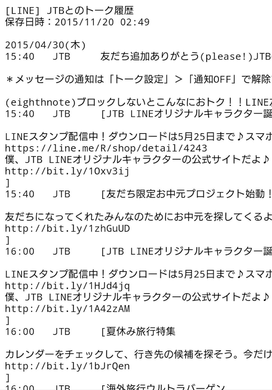 スクリーンショット 2015-11-20 03.04.02