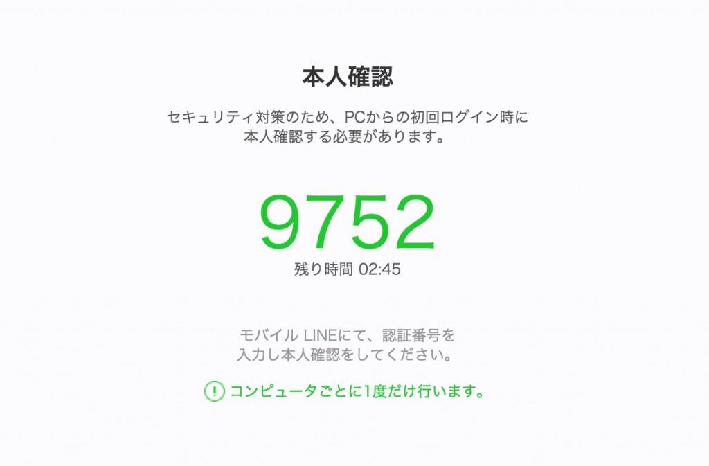 スクリーンショット 2015-12-10 08.14.34