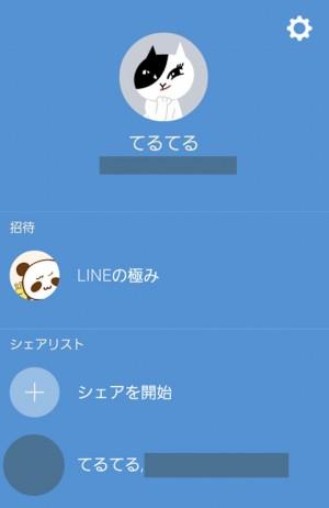 スクリーンショット 2015-12-28 12.50.37