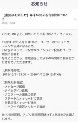 スクリーンショット 2015-12-08 13.33.42