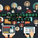 [LINE]友達が勝手に追加登録!自動から手動にする設定方法
