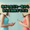 【LINE】相手の友だち一覧から自分を消す方法