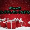 iPhone版LINEでスタンププレゼントはできない?裏技でできる!