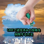 LINEで送信した写真・画像を削除する方法【iPhone&Android】