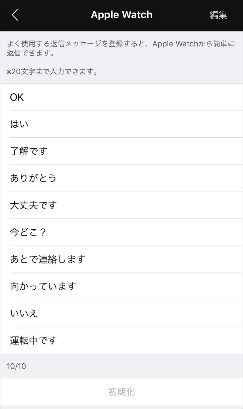 Line 返信 ウォッチ アップル