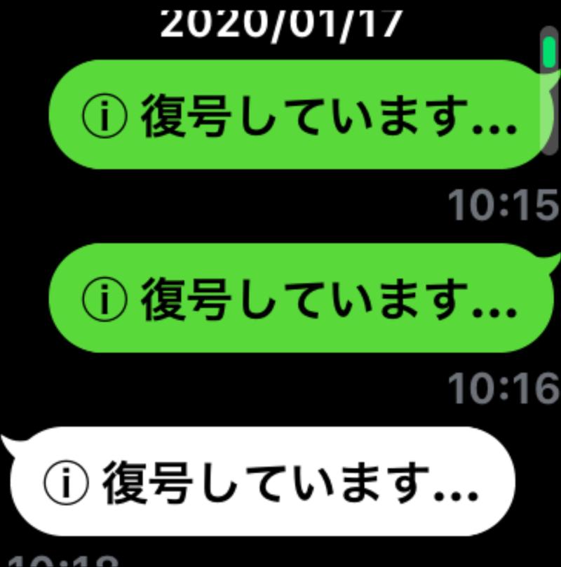 Line メッセージ 暗号 化